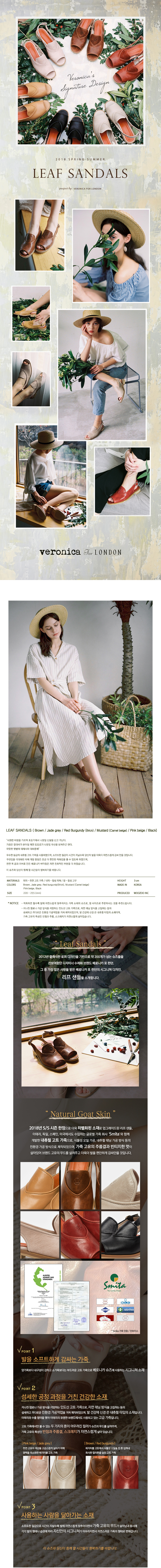 베로니카포런던(VERONICA FOR LONDON) LEAF SANDALS (Jade grey)